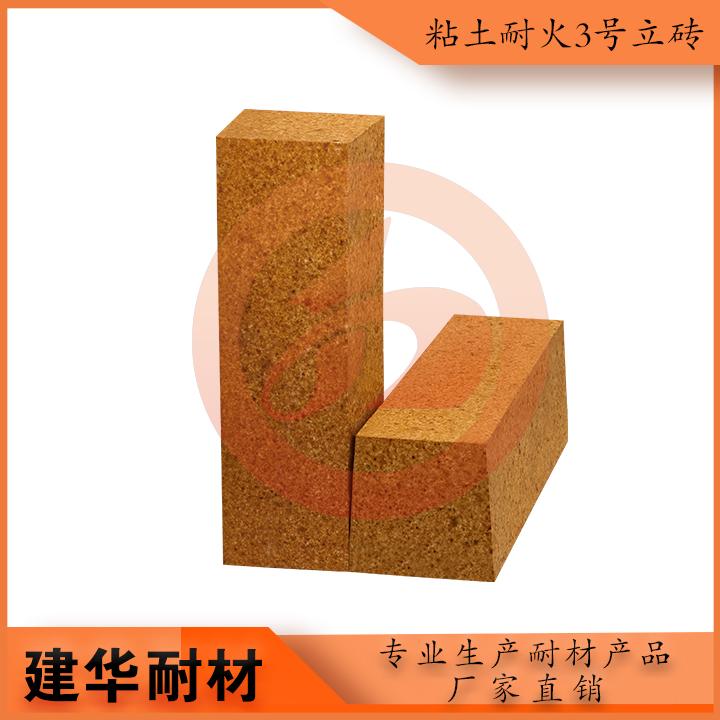 粘土耐火3号立砖
