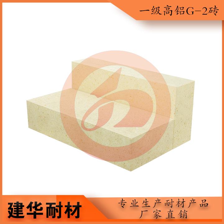 一级高铝砖G2