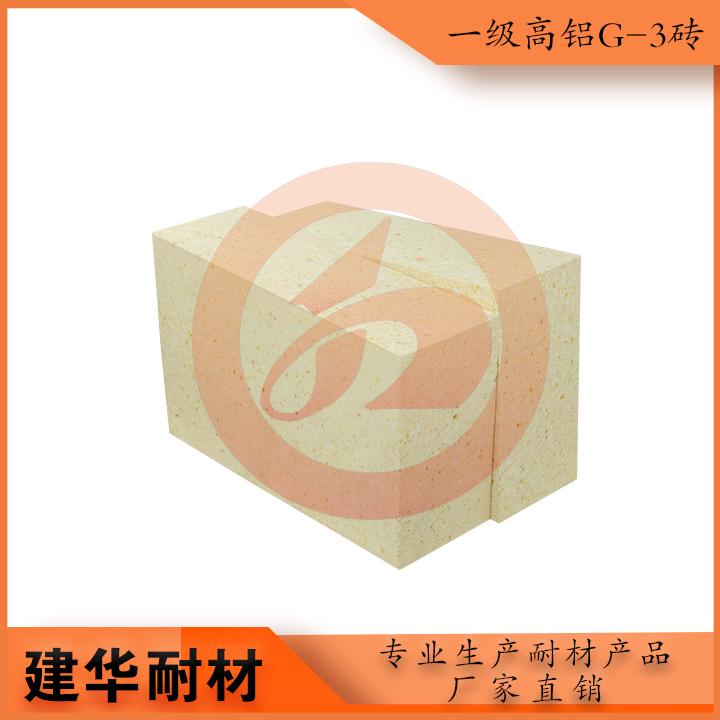一级高铝砖G3