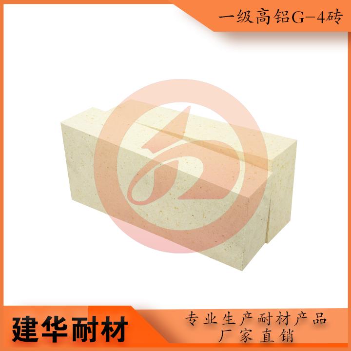 一级高铝砖G4