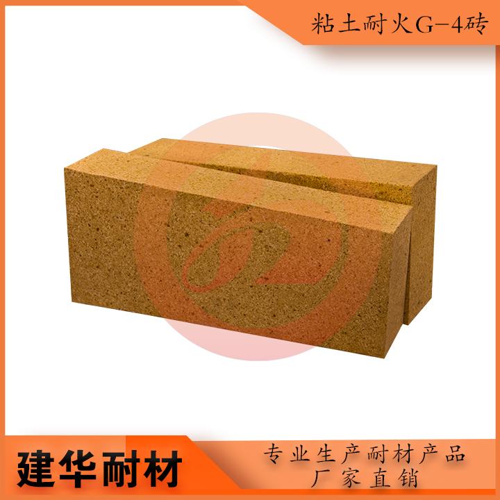 粘土耐火G-4砖