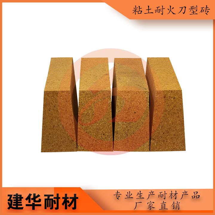 粘土耐火刀型砖