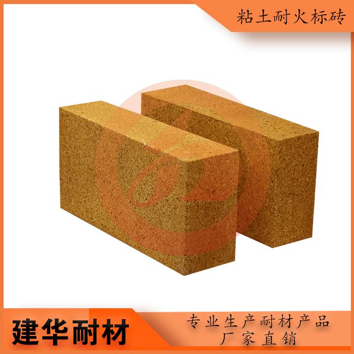 粘土耐火标砖
