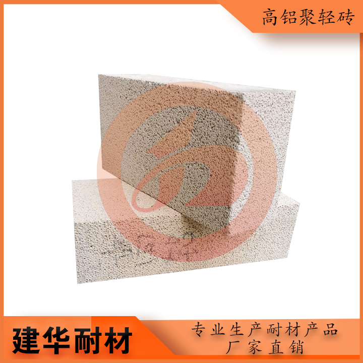 高铝聚轻保温砖